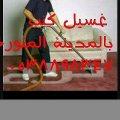 شركة تنظيف الكنب السجاد بالمدينة المنورة 0538898347