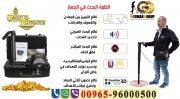 اجهزة كشف الذهب فى السعودية | المستكشف الارضى 3d