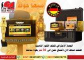 جهاز كاشف الذهب والكنوز جهاز ميغا جولد | Mega Gold