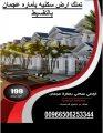 ارض للبيع في الامارات ( عجمان) ب199 الف فقط