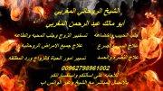 اقوى شيخ روحاني ابو مالك عبد الرحمن المغربي الجلب والمحبة