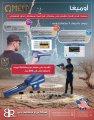 احدث جهاز لكشف المياه الجوفية والابار OMEGA