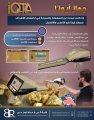 جهاز كشف الذهب - أيوتا IOTA