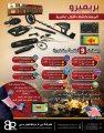 جهاز كشف الذهب في السعودية / PRIMERO