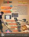 جهاز كشف الذهب الخام والفراغات / Segma