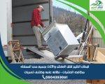 شركه قبطان الخليج لنقل العفش فى المنطقه الشرقيه وخارجها