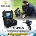 جهاز كشف المياه الجوفيه ريفر جي - River G  2020