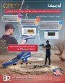 اجهزة التنقيب المياه الجوفية والابار في السعودية | شركة بي ار دبي