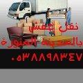 نقل عفش واثاث بالمدينة المنورة 0538898347