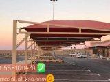 كافة مشاريع مظلات وسواتر بالباحه , 0556109470 مظلات جلوس بالباحة , مظلات مساجد ,