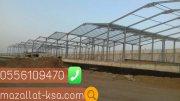 تركيب هناجر ومستودعات في مكة , 0556109470 , انشاء هناجر ومستودعات