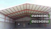انشاء هناجر ومستودعات , 0501543950 هناجر حديد , هناجر تجارية