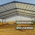 بناء هناجر ,0501543950 , مقاول تركيب هناجر ممتاز تركيب مستودعات الهناجر ,