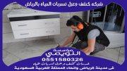 افضل شركة عزل اسطح في الرياض - شركة مؤسسة اللويمي   0551580326