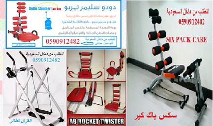 جهاز الغزال الطائر للتنحيف + ساعة الكترونية  Air walker