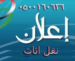 البيت السعودي لنقل العفش بجده 0500160636 بالضمان 0500160636